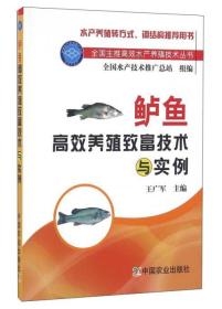 鲈鱼高效养殖致富技术与实例