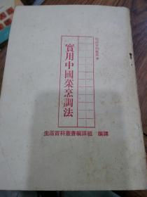 实用中国菜烹调法