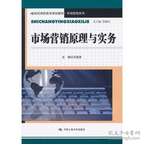 市场营销原理与实务(21世纪高职高专规划教材·市场营销系列)
