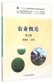 农业概论(第3版)