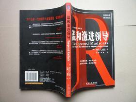 哈佛商业图书精选---温和激进领导(译者杨斌签名本,签赠本)