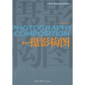 21世纪广播电视专业实用教材:摄影构图(第2版)附光盘