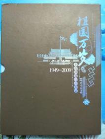 祖国万岁     喜迎祖国六十华诞  (邮资明信片)1949   一2009