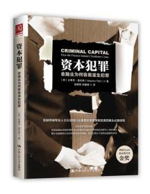 资本犯罪:金融业为何容易滋生犯罪