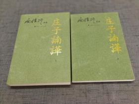 庄子諵譁 (全二册)【32开 07年一版一印 】