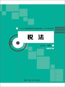 """稅法(""""十三五""""普通高等教育應用型規劃教材·會計與財務系列)"""
