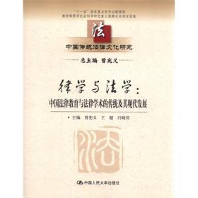 中国传统法律文化研究·律学与法学:中国法律教育与法律学术的传统及其现代发展