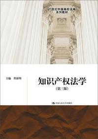 知识产权法学-(第三版)
