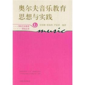奥尔夫音乐教育思想与实践(新版)