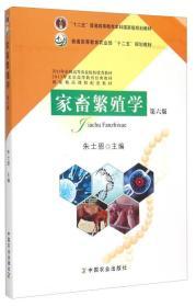 家畜繁殖学(第六版)