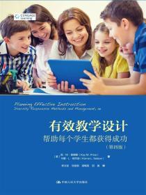 有效教学设计:帮助每个学生都获得成功(第四版)(教育新视野)