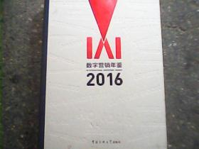 IAI数字营销年鉴(2016)