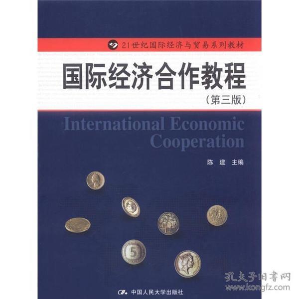 正版】国际经济合作教程