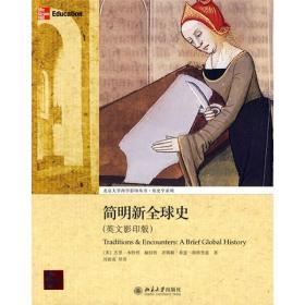简明新全球史:Traditions & Encounters: A Brief Global History