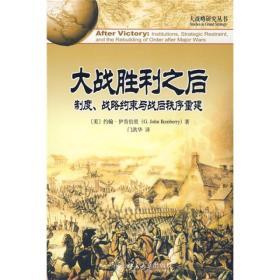 大战略研究丛书—大战胜利之后:制度、战略约束与战后秩序重建