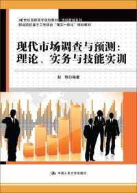 现代市场查询拜访与猜想:实际、实务与技能实训(21世纪高职高专筹划教材·市场营销系列)