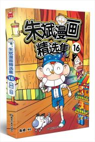 朱斌漫画精选集16
