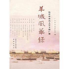 羊城风华录:历代中外名人笔下的广州