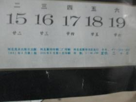 1992年挂历收藏世界名画