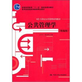 公共管理学(精编版)/21世纪公共管理系列教材