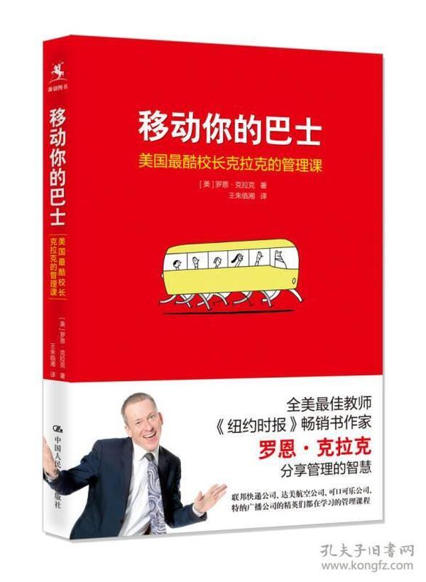移动你的巴士:美国最酷校长克拉克的管理课