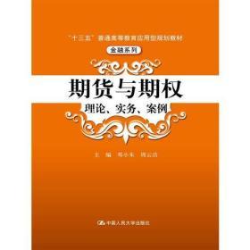 """期货与期权:理论、实务、案例(""""十三五""""普通高等教育应用型规划教材)"""