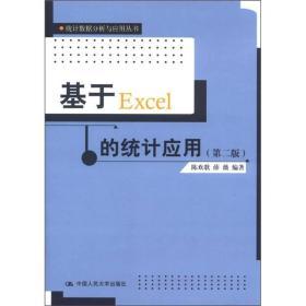 统计数据分析与应用丛书:基于Excel的统计应用(第2版)