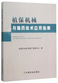 植保机械与施药技术应用指南
