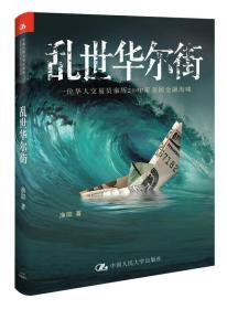 乱世华尔街:一位华人交易员亲历2008年美国金融海啸