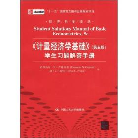 计量经济学基础》(第五版)学生习题解答手册