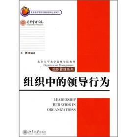 组织中的领导行为/北京大学光华管理学院教材