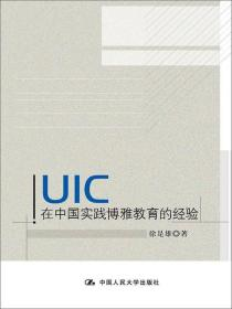 UIC在中国实践博雅教育的经验