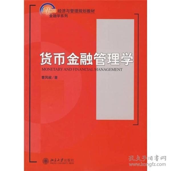 货币金融管理学/21世纪经济与管理规划教材·金融学系列