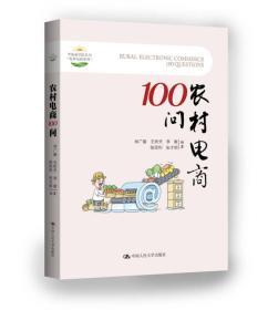 农村电商100问