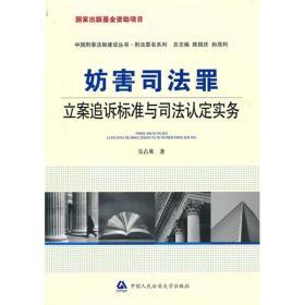 中国刑事法制建设丛书:妨害司法罪立案追诉标准与司法认定实务