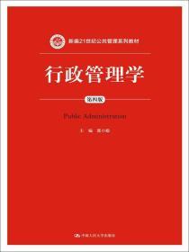 行政管理學(第四版)/新編21世紀公共管理系列教材