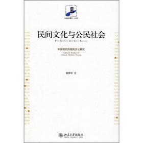 民间文化与公民社会:中国现代历程的文化研究