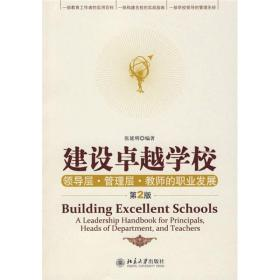 正版包邮微残-建设卓越学校:领导层·管理层·教师的职业发展CS9787301142967