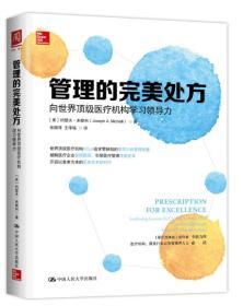 二手正版 管理的完美处方 向世界医疗机构学习领导力 约瑟夫