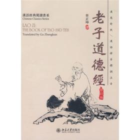 老子道德经(修订版)附光荣 9787301143193