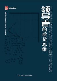 【全新正版】领导者的质量思维 (美)朱兰 等,焦叔斌9787300151205中国人民大学出版社约瑟夫·M·朱兰 约瑟夫·A·德费欧