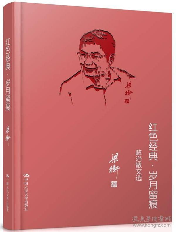 正版】红色经典岁月留痕