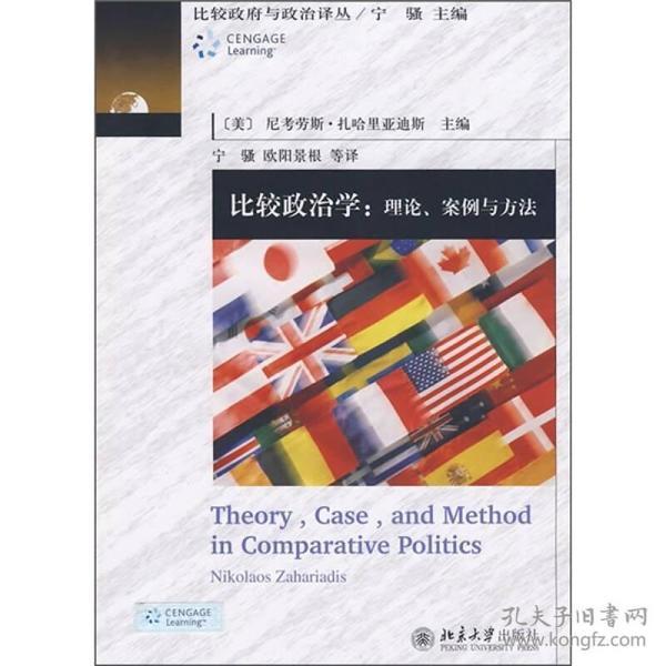 比较政治学:理论、案例与方法