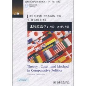 比较政府与政治译丛—比较政治学:理论、案例与方法