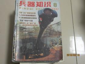 兵器知识2000.8