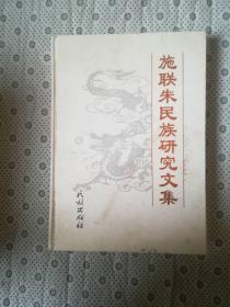 施联朱民族研究文集