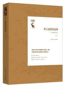 【全新正版】西方思想的起源——古希腊哲学史论 聂敏里9787300238258中国人民大学出版社聂敏里