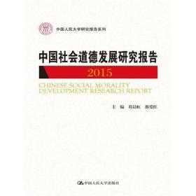 中国社会道德发展研究报告2015(中国人民大学研究报告系列)