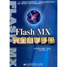 Flash MX完全自学手册 网星工作室写 希望电子