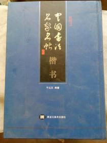 中国书法名家名帖 楷书